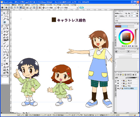 幼稚園サイトイラスト作業