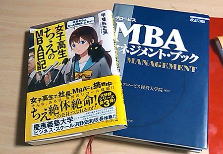 女子高生ちえのMBA日記