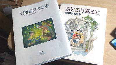 近藤さんに関する本