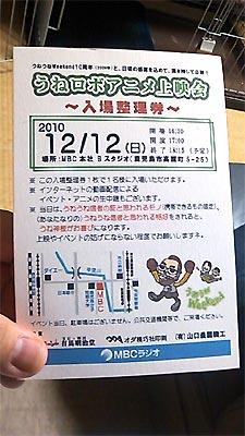 うねロボアニメ当選ハガキ