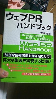 ウェブPRハンドブック