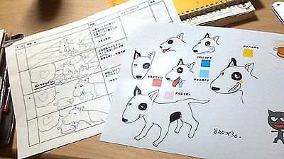 犬くんアニメ資料