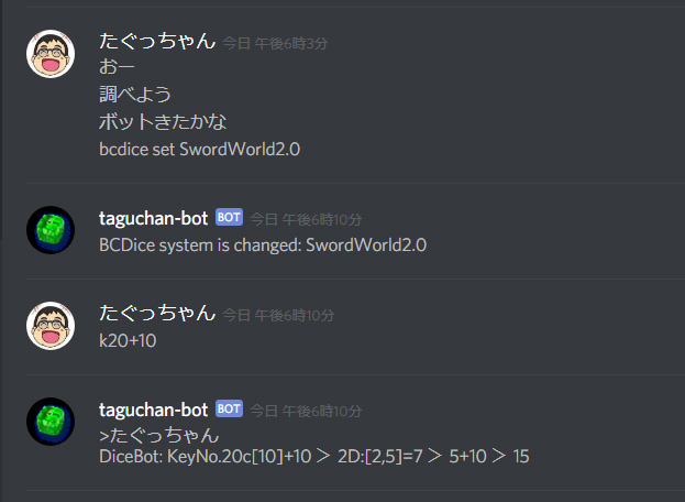 discord-bcdicebot