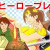 デッドラインヒーローズRPG、学園マッドネス入学記念ヒーロープレゼン大会