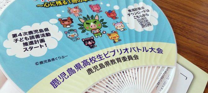 鹿児島県高校生ビブリオバトル大会観覧してきました。ビブリオバトルは素敵な活動です。