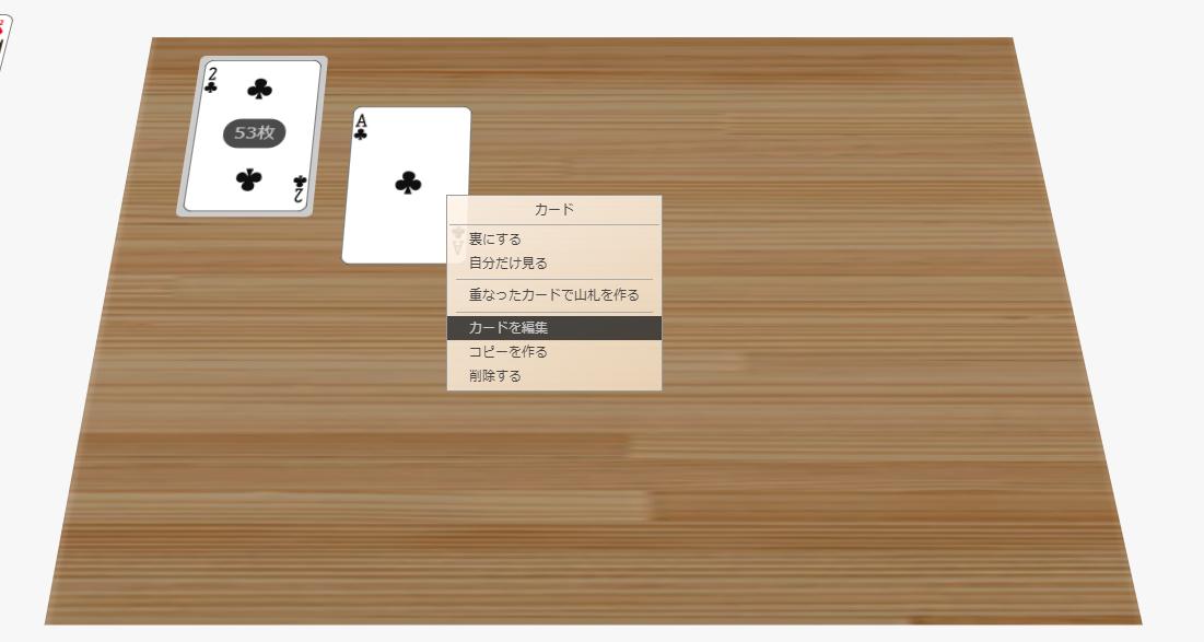 ひいたカードの上で右クリック「カードを編集」