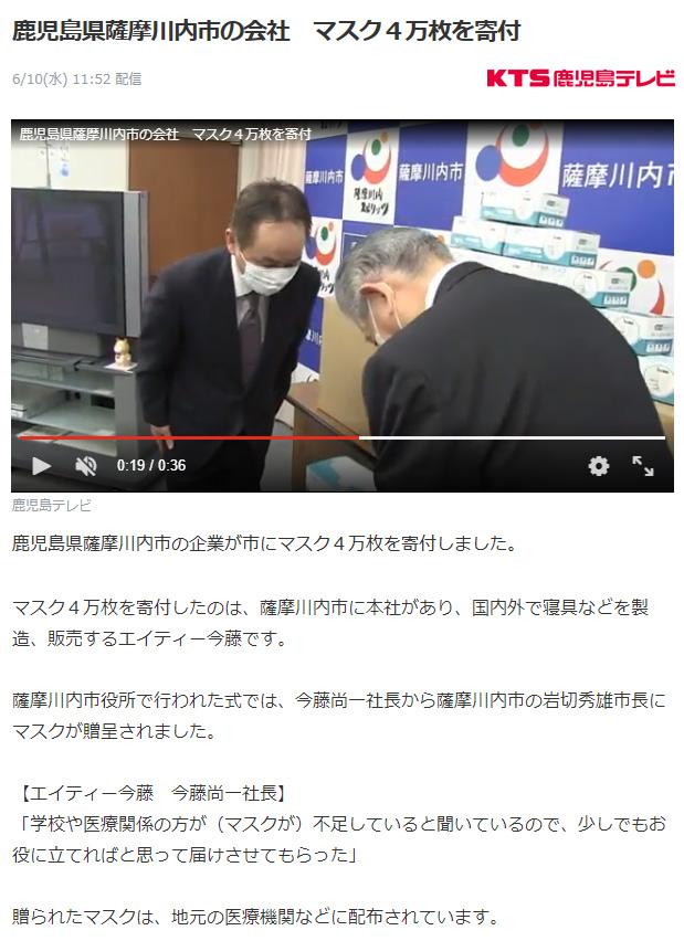 Yahoo!ニュースに、エイティー今藤さんのニュースが!