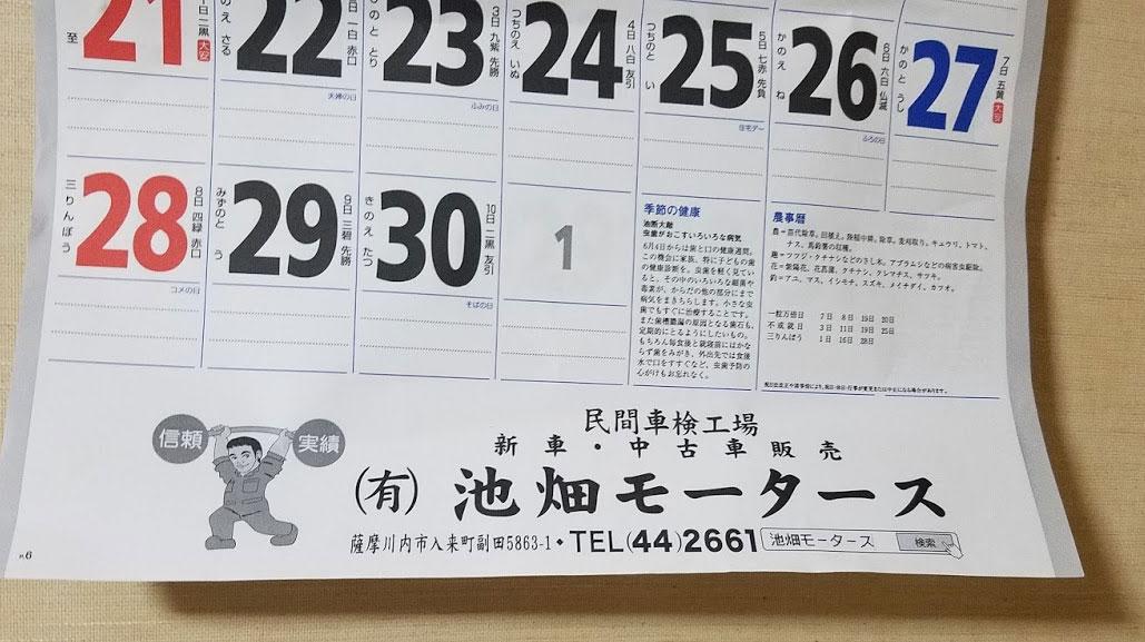 池畑モータースカレンダー