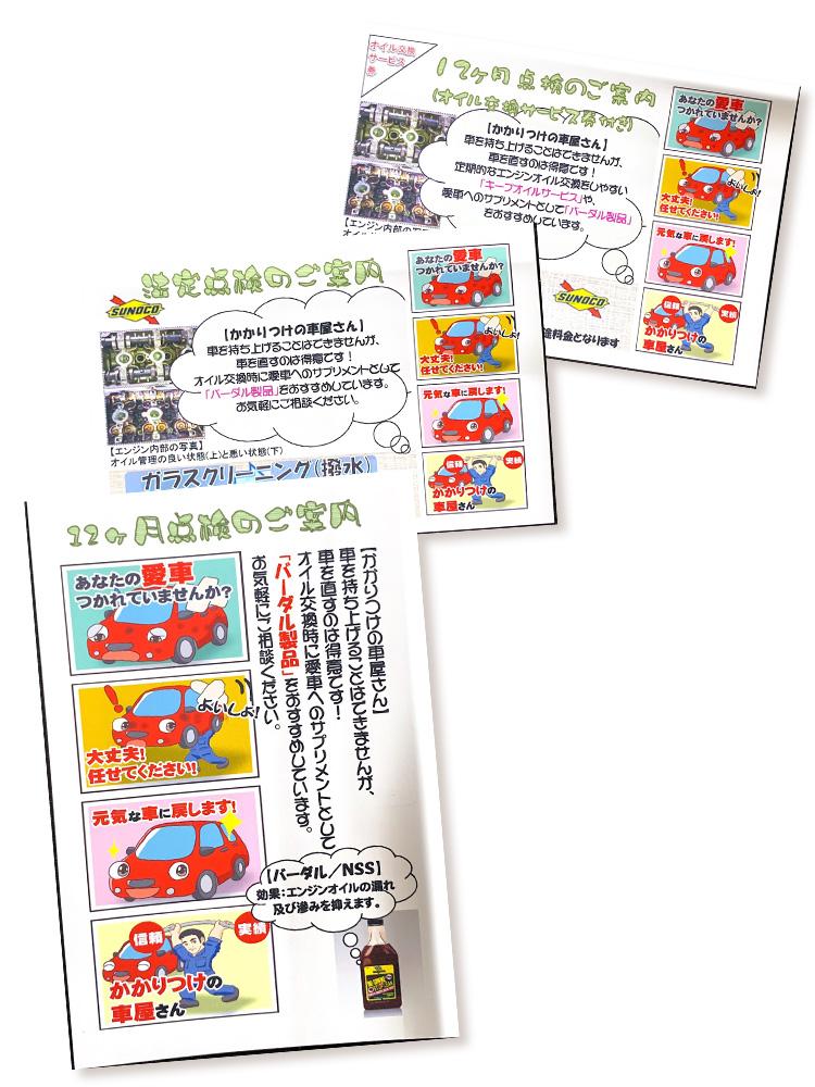 4コマ漫画を利用した販促物