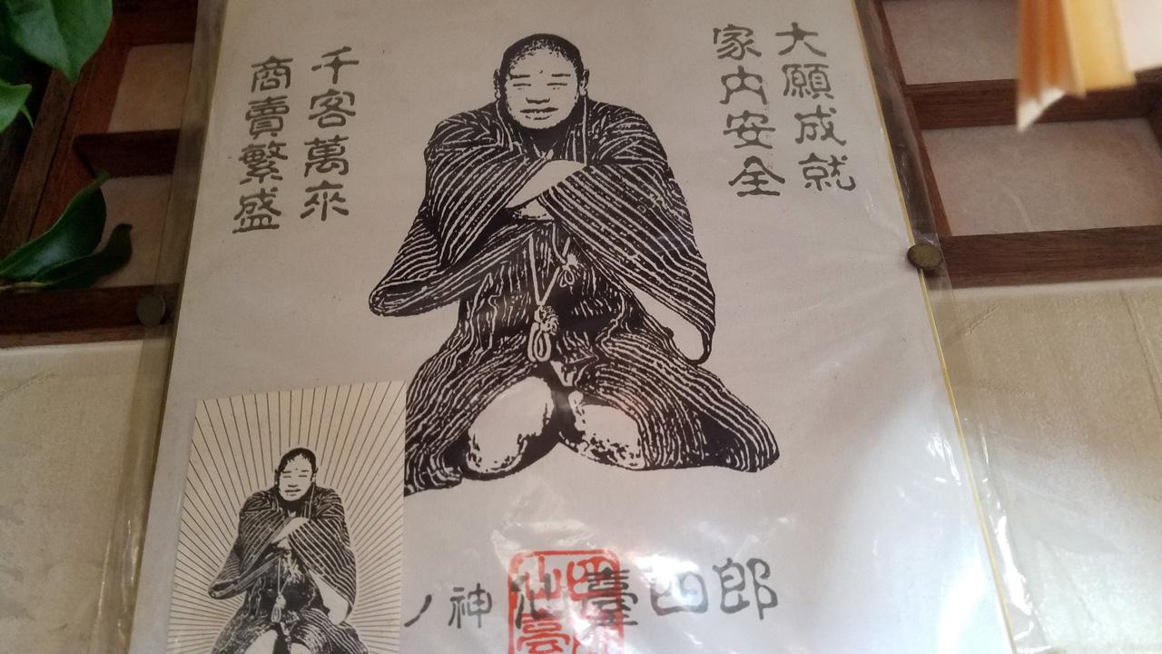 仙台四郎さん好きのきっかけはだるま亭さんでした。