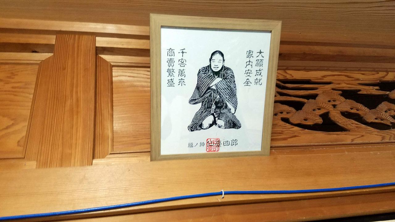 仙台四郎 色紙