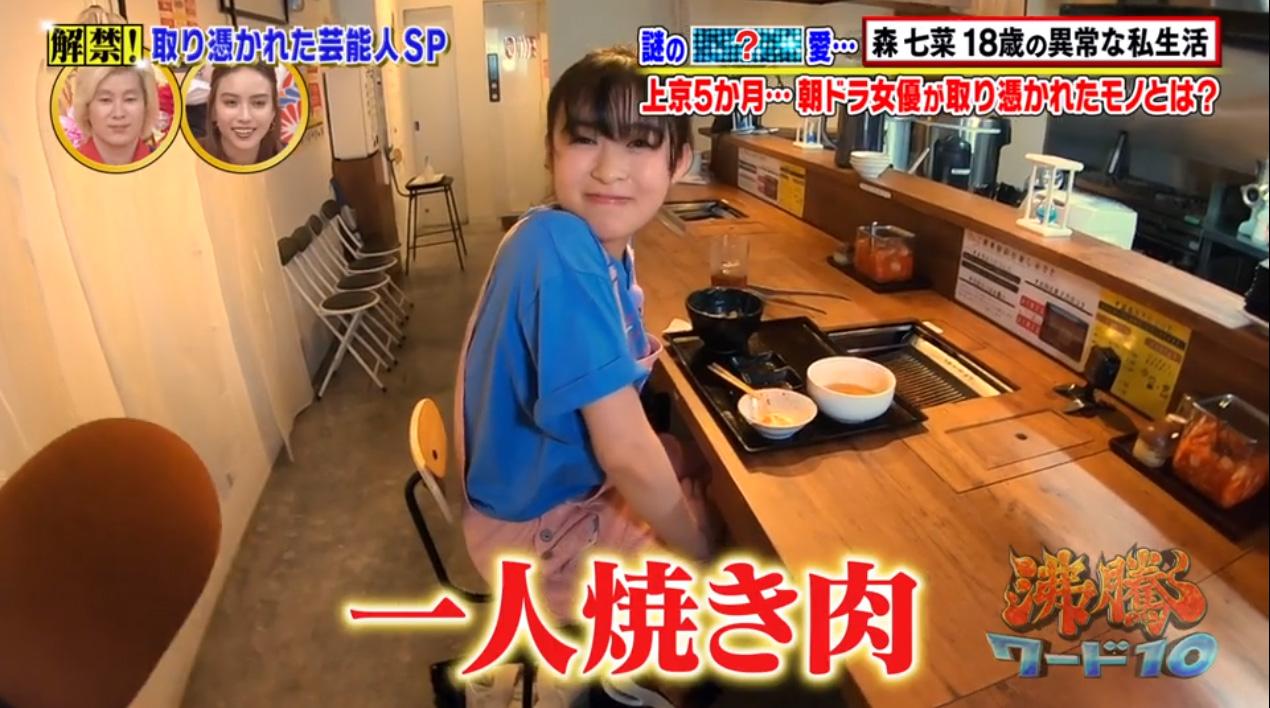 女優の森七菜さんが、一人焼き肉にはまられている様子