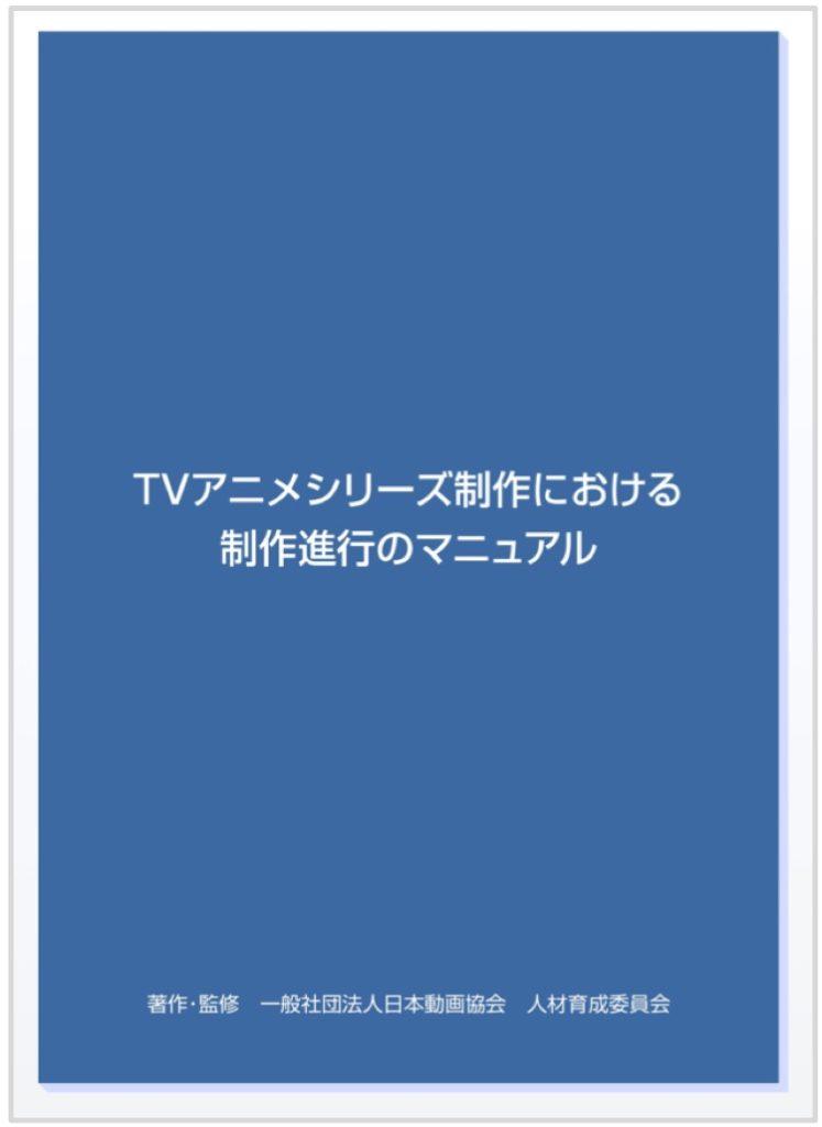 『アニメシリーズ制作における 制作進行のマニュアル』