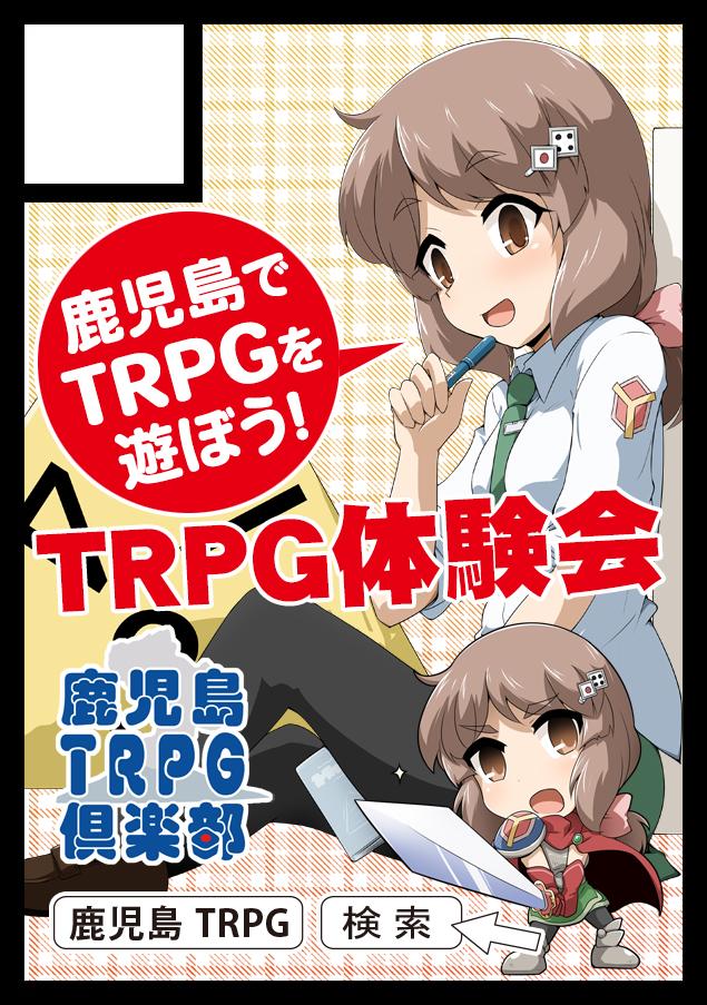 かごしまサブかるフェスでTRPG体験会