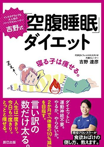 吉野式「空腹睡眠」ダイエット