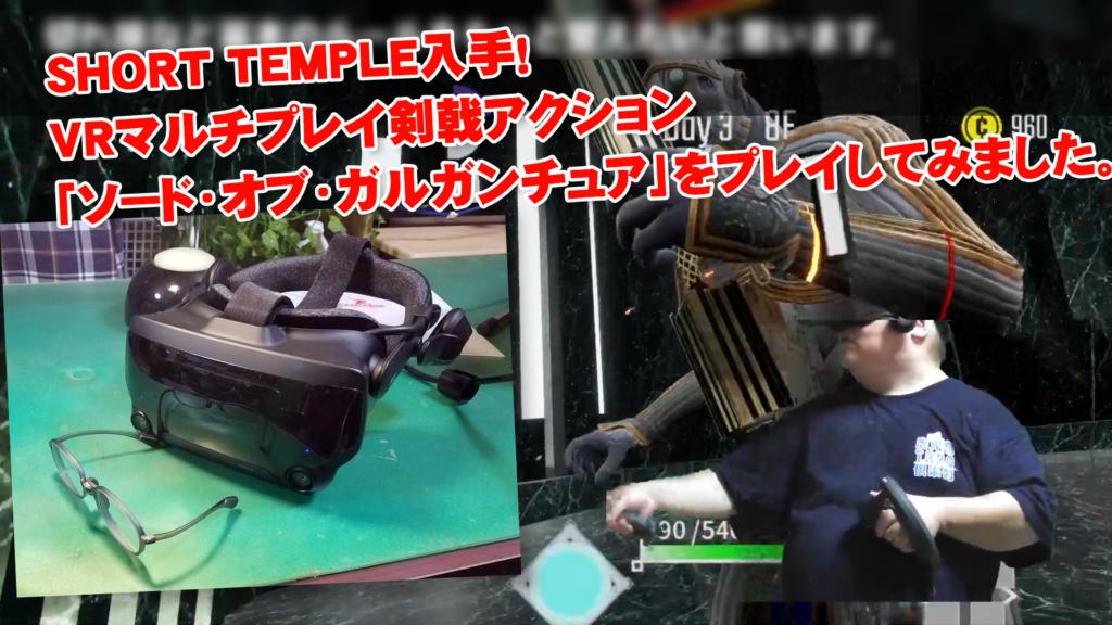 SHORT TEMPLE入手!