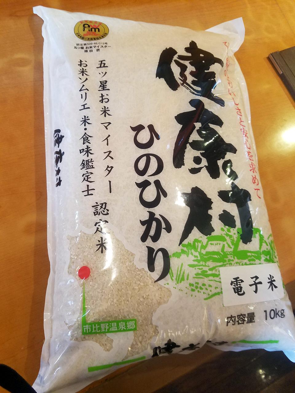 美味しいお米の正体は