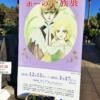 「デビュー50周年記念 萩尾望都 ポーの一族展」とは
