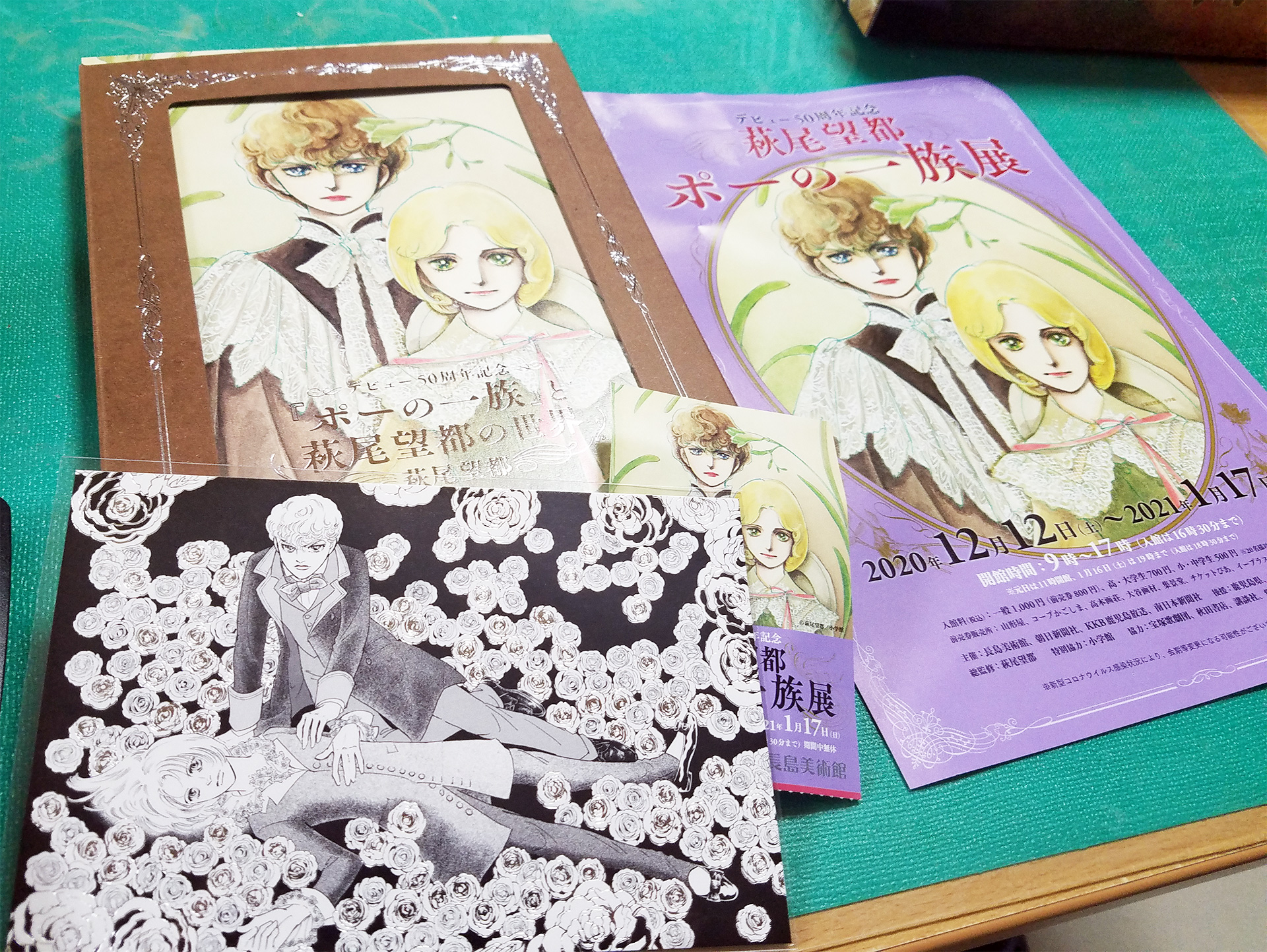 ポストカード付の「デビュー50周年記念 萩尾望都 ポーの一族展」本も購入させていただきました。