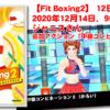 【Fit Boxing2】 12日目、2020年12月14日、95.1kg ジャニスさん。追加アクション「中級コンビネーション2」自宅ゲーム会楽しかったです。