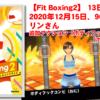 【Fit Boxing2】 12日目、2020年12月15日、96.1kg リンさん。追加アクション「ボディフック」「ボディアッパー」