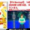 【Fit Boxing2】 14日目、2020年12月16日、96.1kg リンさん。初級コンビネーション2鬼モードに挑戦!