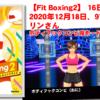 【Fit Boxing2】 16日目、2020年12月18日、97.0kg リンさん。ボディフックコンビ鬼モードに挑戦!