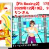 【Fit Boxing2】 17日目、2020年12月19日、97.5kg リンさん。ウィービングコンビ2鬼モードに挑戦!