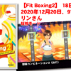 【Fit Boxing2】 18日目、2020年12月20日、97.0kg リンさん。短縮モード