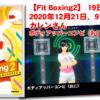 【Fit Boxing2】 19日目、2020年12月21日、97.5kg カレンさん。ボディアッパーコンビ(おに)挑戦!