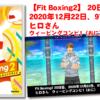 【Fit Boxing2】 20日目、2020年12月22日、97.0kg ヒロさん。ウィービングコンビ1(おに)挑戦!