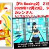 【Fit Boxing2】 21日目、2020年12月23日、96.0kg カレンさん。トリプルコンビ1(おに)挑戦!