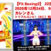 【Fit Boxing2】 22日目、2020年12月24日、95.5kg カレンさん。フックコンビ2(おに)挑戦!
