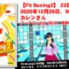 【Fit Boxing2】 24日目、2020年12月246日、96.5kg カレンさん。トリプルコンビ2鬼モード挑戦!
