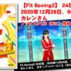 【Fit Boxing2】 26日目、2020年12月28日、96.0kg カレンさん。ボディアッパーコンビ鬼モード挑戦!