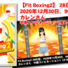 【Fit Boxing2】 28日目、2020年12月30日、96.1kg カレンさん。中級1コンビネーション1鬼モード挑戦!