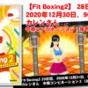 【Fit Boxing2】 29日目、2020年12月31日、96.0kg カレンさん。中級コンビネーション1鬼モード挑戦!