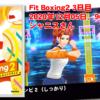 【Fit Boxing2】 3日目、2020年12月05日、96.7kg ジャニスさん。体重が減りにくくなってきました。食事にも気を付けたいと思います。