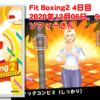 【Fit Boxing2】 4日目、2020年12月06日、96.7kg ソフィさん。今日はメイキング動画を作ろうと思います。
