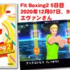【Fit Boxing2】 5日目、2020年12月07日、95.8kg エヴァンさん。あすけんはじめました。