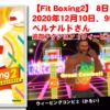 【Fit Boxing2】 8日目、2020年12月10日、95.5kg ベルナルドさん。追加アクション「ウィービングコンビ2」タイトルに追加アクション名をつけることにしました。