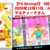 【Fit Boxing2】 9日目、2020年12月11日、95.5kg マルティーナさん。追加アクション「トリプルコンビ1」インストラクター一巡しました。