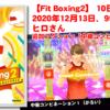 【Fit Boxing2】 11日目、2020年12月13日、95.6kg ヒロさん。追加アクション「中級コンビネーション1」ご馳走食べたらわかりやすく体重が戻りました。