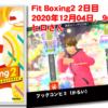 【Fit Boxing2】 2日目、2020年12月03日、96.5kg ヒロさん。Fit Boxing2の新キャラヒロさん。石田彰さんのいい声で運動できました。