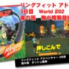 リングフィット アドベンチャー3日目 World #02 夜の国 敵が複数登場!