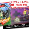 リングフィットアドベンチャー 7日目 World #03 よろず屋と光る玉 ドラゴ戦!スムージーは必須です!