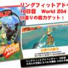 リングフィットアドベンチャー 11日目 World #04 スポルタ王国とスパルタ隊長 川渡りの能力ゲット!
