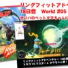 リングフィットアドベンチャー 18日目 World #05 ドラゴ VS マスター4 オババのペットタマちゃんに勝とう!