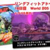 リングフィットアドベンチャー 18日目 World #05 ドラゴ VS マスター4 ドラゴを倒せ!