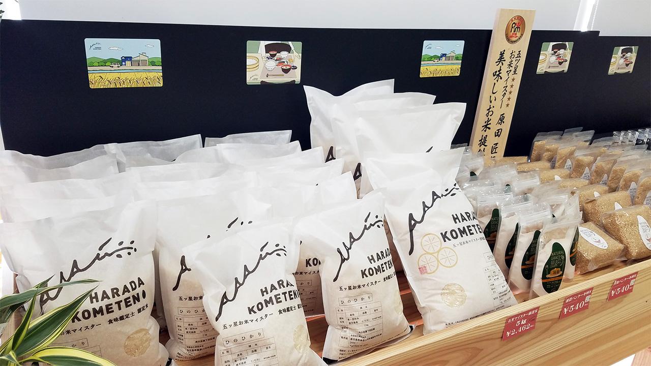 原田米店さんの米を使われています。
